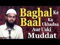 Under Arm - Baghal Ke Baal Ka Ukhadna Aur Uski Muddat By Adv. Faiz Syed thumbnail
