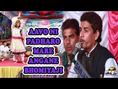 Latest Rajasthani Hd Bhajan | Song: Aavo Ni Padharo Bhomiyaji | Om Banna Bhajan | Ramesh Mali Live video