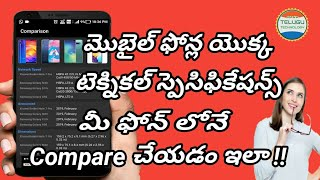 How to Compare Mobile phone Specifications in our mobile by mana telugu technology