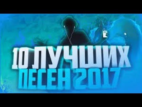 ТОП 10 КРУТЫХ ПЕСЕН + НАЗВАНИЕ + FULL HD