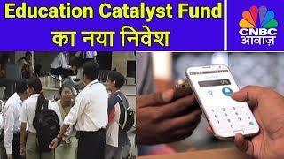 Education Catalyst Fund ने किया Kopykitab और Buddy4Study में निवेश   Awaaz Entreprenuer