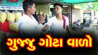 ગુજ્જુ ગોટાવાળો    Village boys    Comedy Video