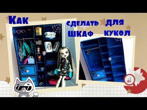 Как сделать шкаф кукле монстер хай
