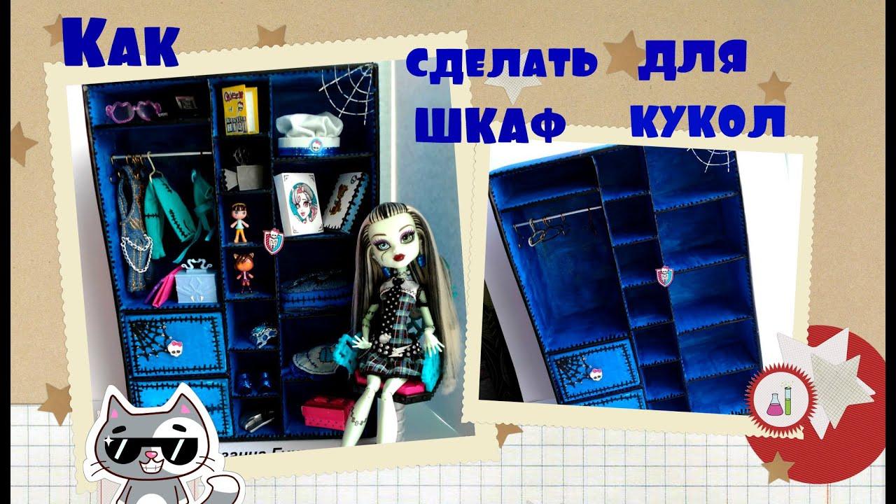 Как сделать для кукол шкаф для монстер хай