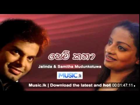 Jalinda and Samitha Mudunkotuwa - Pem Kathaa