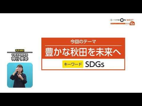 県政テレビ広報番組あきたびじょんネクスト2021 10月放送分の動画サムネイル 外部サイトへ移動します