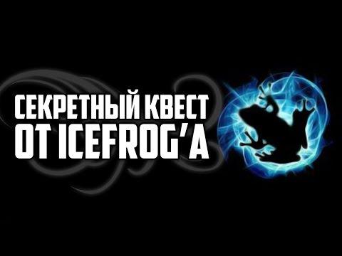 Секретный квест от IceFrog'a в первой доте