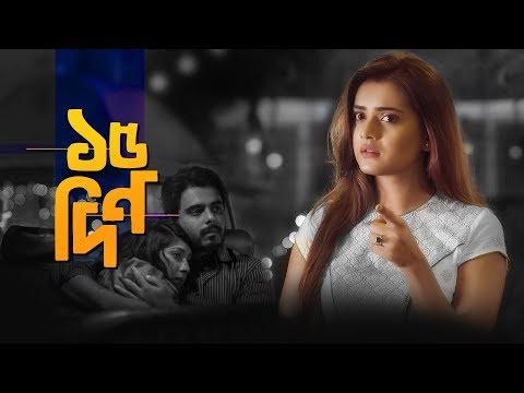 15 Din | Teaser | Bangla New Short Film 2018 | Siam | Tanjin Tisha | Neelanjona