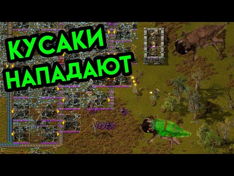 Factorio #7 | Кусаки нападают