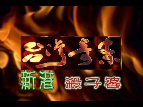 台劇-台灣奇案-新港殺子婆