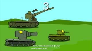 Мульт world of tanks (WOT) Герой