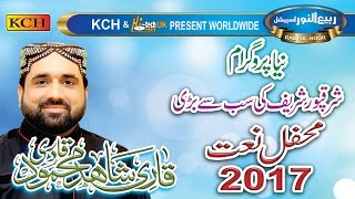 Qari Shahid Mahmood Qadri New Mahfil e Naat 2017 || Beautiful Program