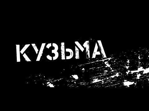 КУЗЬМА. ТИ Є СУПЕРСТАР! | Музичний фільм-спогад