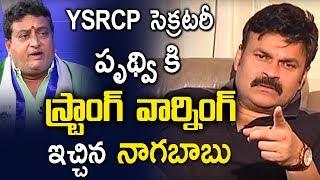 Nagababu Serious Warning To Comedian Prudhvi Raj | YSRCP State General Secretary |Telugu latest News