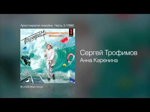 Трофим - Анна Каренина
