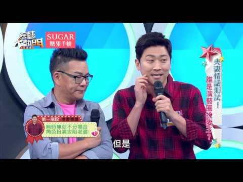 【夫妻情話測試!誰是演藝圈撩妻王?!】 20170522 綜藝大熱門 X SUGAR糖果手機