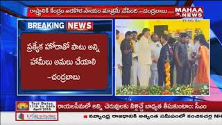CM Chandrababu Naidu Speech At Sadhikara Mitra Meeting In Amaravati