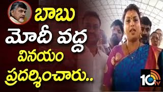MLA Roja Addressed CM Chandrababu Over Niti Aayog Meeting | Srikalahasti