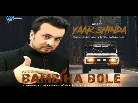 Bambiha Bole | Yaar Shinda | Shamsher Cheena | Full Official Song | Super Hit Song video