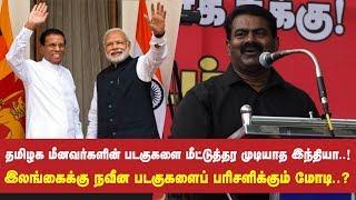 Seeman Speech | Modi TnFishermen