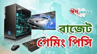 PUBG Gaming & Editing PC 💥 Intel Core i5 & Gt 1030 GPU ।। Mehedi 360