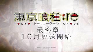 Tokyo Ghoul:re Sesason 2 video 1