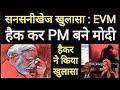 सनसनीखेज खुलासा : 2014 में EVM हैकिंग से बनी थी मोदी की सरकार, हैकर के दावे से BJP में हड़कंप thumbnail
