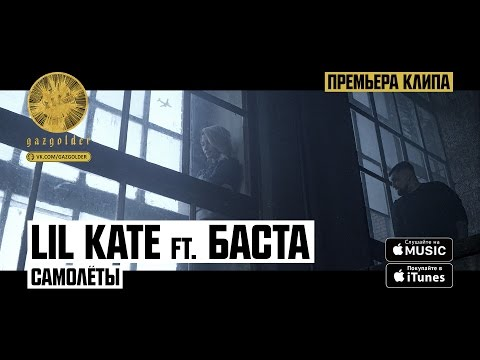 Lil Kate - Lil Kate feat. Баста - Самолёты