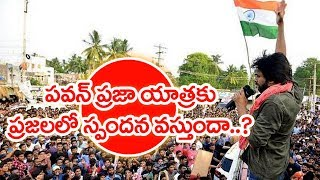 What Is The Response For Janasena Praja Yatra ? | BACK DOOR POLITICS