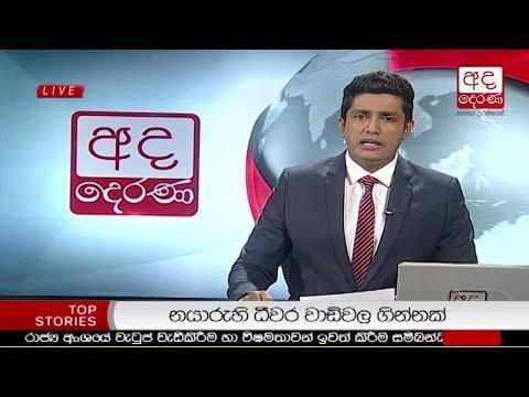 ada derana news 14 August 2018