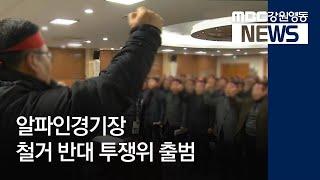 R]알파인경기장 철거반대 투쟁위 출범