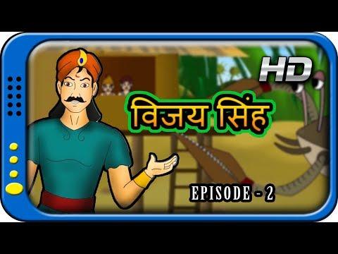 Vijay Simha 2 - Hindi Story for Children | Panchatantra Kahaniya | Moral Short Stories for Kids thumbnail