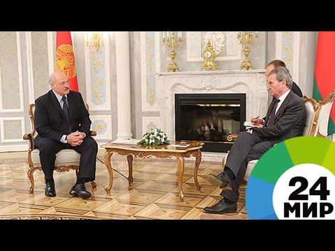 Лукашенко – еврокомиссару: Соседи от Господа, с ними надо строить добрые отношения - МИР 24