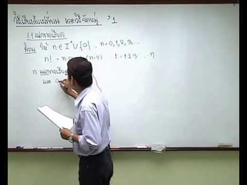 """ตัวอย่างการสอน : คณิตศาสตร์ เรื่อง """"วิธีเรียงสับเปลี่ยน และวิธีจัดหมู่"""""""