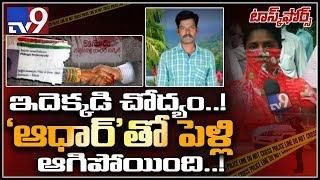 Task Force: ఆధార్ కార్డు వల్ల ఆగిపోయిన పెళ్లి..! || Guntur