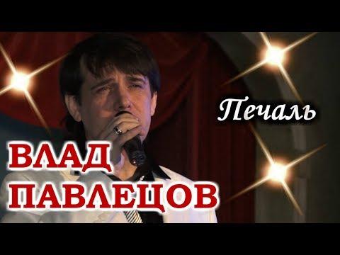 Влад ПАВЛЕЦОВ - Печаль (ресторан Горький, г  Пермь)