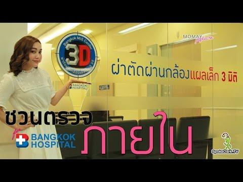 โมเมพาเพลิน : ชวนตรวจภายใน for Bangkok Hospital