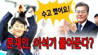 문재인, 이석기 풀어준다고? (10시 뉴스) / 신의한수 18.12.06