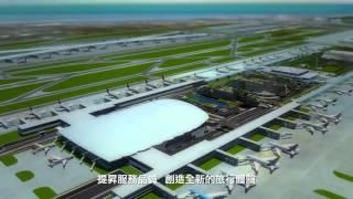 臺灣桃園國際機場第三航廈