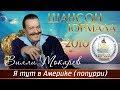 Вилли Токарев Я тут в Америке Попурри Шансон Юрмала 2010 mp3