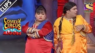Kiku Is Bharti's Naughty Daughter | Comedy Circus Ke Ajoobe