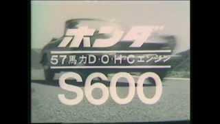 Honda S600 Japanese Adverts 1960's