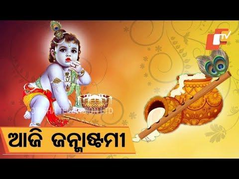 People flock Lord Krishna's temples on Janmashtami today