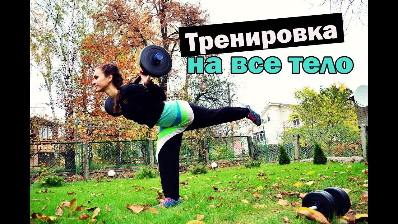 Тренировка для девушек дома