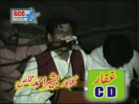 Basheera Choki Bhagat (video) . ملہاريئے جھليئے Video