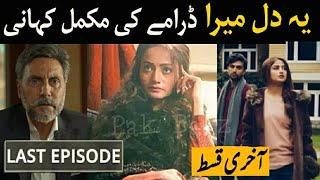 Ye Dil Mera Full Story | Ye Dil Mera Last Episode | Ye Dil Mera Upcoming Episodes | Hum Pak Baaz