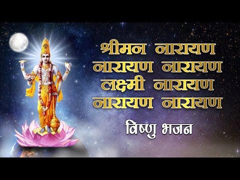 Laxmi Narayan Bhajan - Shriman Narayan Narayan By Anand Kumar C video