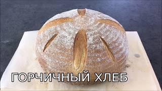 Печем горчичный хлеб.