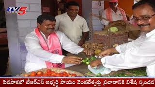 TRS Leader Payam Venkateshwarlu Election Campaign At Pinapaka