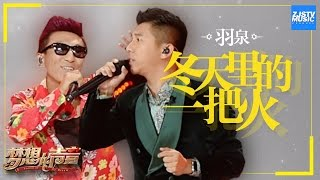 [ CLIP ] 羽泉《冬天里的一把火》《梦想的声音》第3期 20161118 /浙江卫视官方HD/